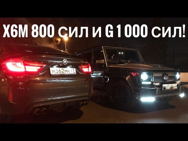1000 сил Гелик в BRABUS'е - обзор BMW X6M 800 сил! Mercedes G 63, G 65, Gelandewagen, G-Class, AMG