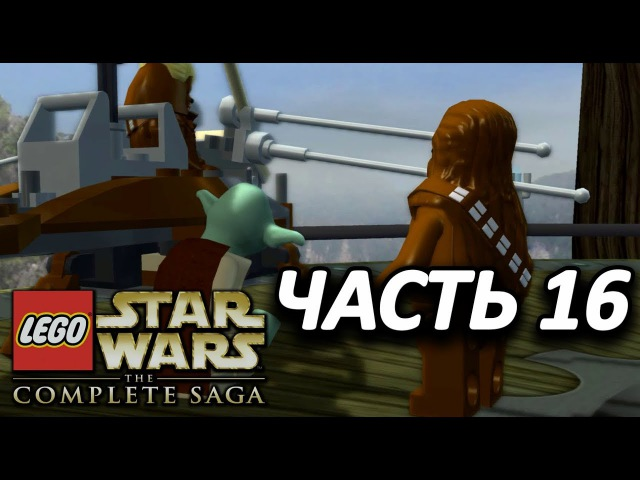 LEGO Star Wars: The Complete Saga Прохождение - Часть 16 - ОБОРОНА КАШИИКА