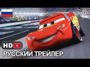 Тачки 3 / Cars 3 2017 - Русский трейлер HD