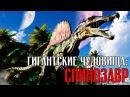 Гигантские чудовища Крупнейший динозавр убийца Спинозавр Документальные фильмы динозавры