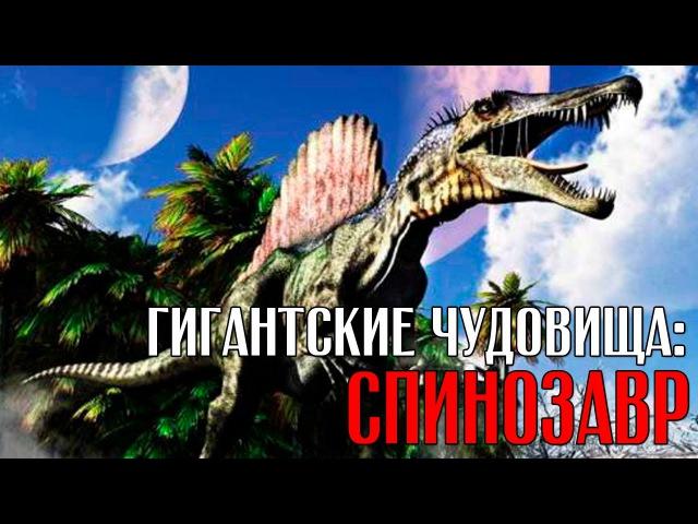 Гигантские чудовища Крупнейший динозавр убийца - Спинозавр (Документальные фильмы, динозавры)