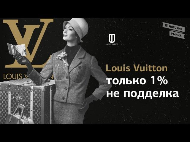 Louis Vuitton Только 1% не подделка
