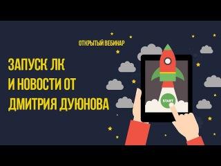 Вебинар: Запуск личных кабинетов и новости от Дмитрия Дуюнова (запись от 14 июня 2017)