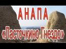 Анапа Ласточкино гнездо Неповторимая красота