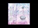 Machine Girl - GEMINI (Full Album Stream)