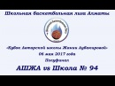 Кубок АШЖА. Школа 94 vs АШЖА. Полуфинал. 06.05.2017