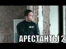 БЛАТНОЙ БОЕВИК ПРО ЗOНУ АРЕСТАНТЫ 2 2017 НОВЫЕ РУССКИЕ БОЕВИКИ 2017