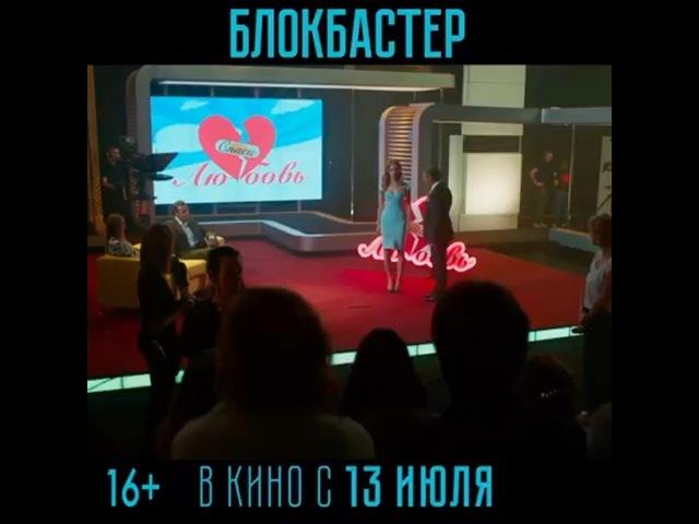 Тот случай,когда не жалко потраченного времени и 400₽ за билет на российское кино! Редкий случай, будем честными. Спасибо вам ребята @hype.film за уровень, юмор и наглость👏🏼Блокбастер однозначно смотреть! @svetaustinova @chi