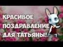Татьянин День Поздравления для Тани! Красивые поздравления музыкальные ZOOBE Муз ...