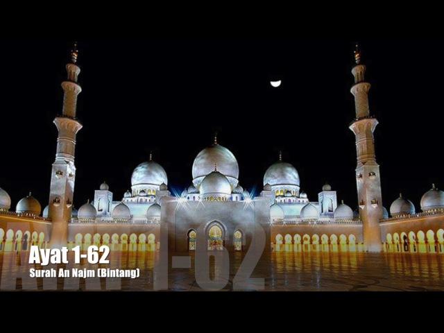 Al Quran Surat An Najm dan Terjemahan