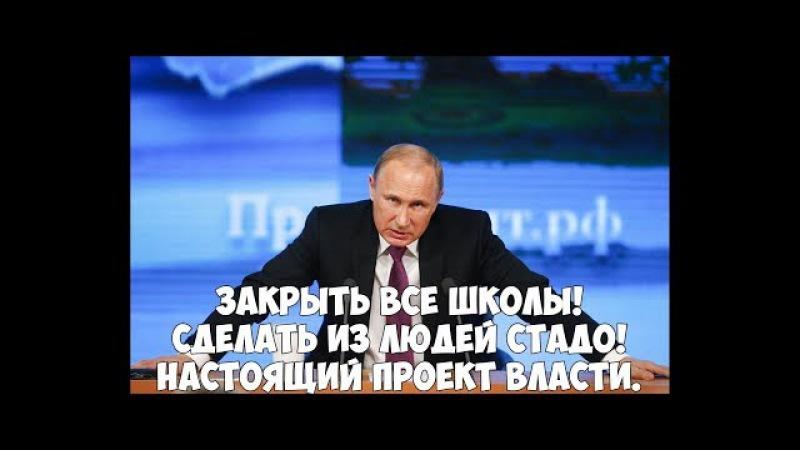 Медведев и Путин Шокируют Народ Правдой Власть делает из людей стадо Смотреть в ...