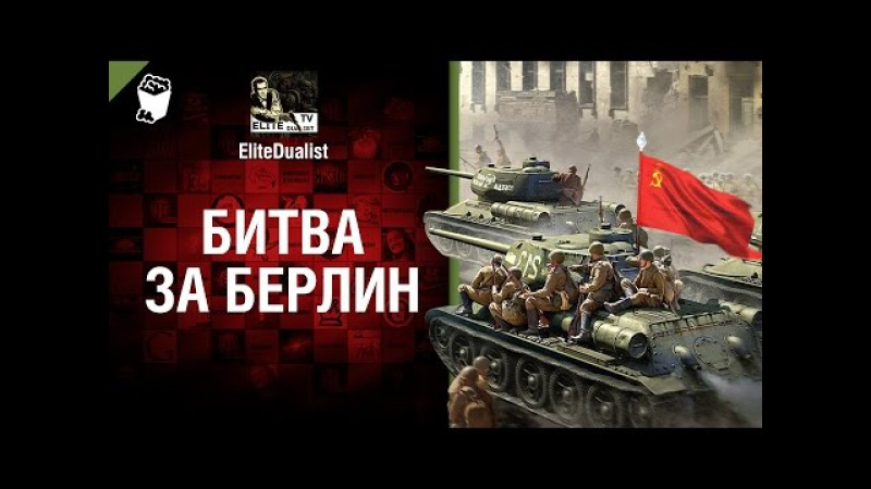 Битва за Берлин - от EliteDualist Tv [World of Tanks]