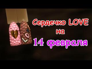 Маникюр к 14 Февраля Сердечко - Простой Дизайн Ногтей