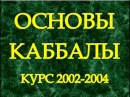 Шамати (Услышанное). Статьи 13, 14, 117. Урок 2003-05-06, часть 1