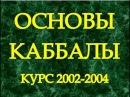 Шамати (Услышанное). Статьи 13, 14, 117. Урок 2003-05-06, часть 2