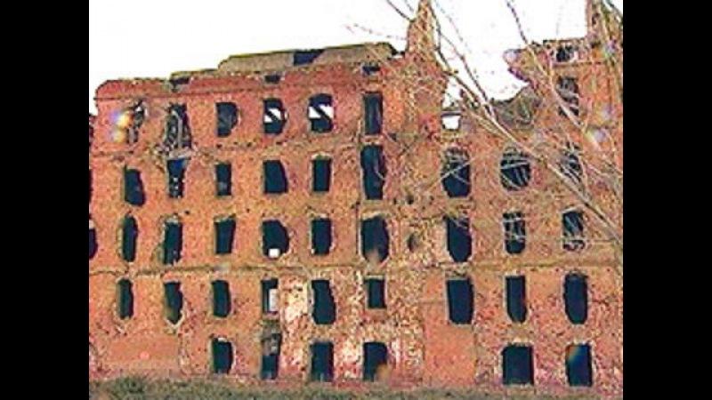 Неизвестные истории Второй Мировой войны. Легендарный дом Павлова вСталинграде