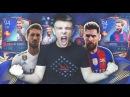 МОЙ САМЫЙ ЛУЧШИЙ ПАК ОПЕНИНГ В FIFA MOBILE МНОГО ТОТСОВ НАБОРОВ TOTS LA LIGA