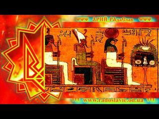 СИМВОЛИКА ТРИЕДИНСТВА КАК ОСНОВА ЕГИПЕТСКОГО СИМВОЛИЗМА, МАГИИ И ФИЛОСОФИИ