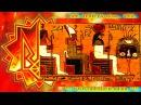 СИМВОЛИКА ТРИЕДИНСТВА КАК ОСНОВА ЕГИПЕТСКОГО СИМВОЛИЗМА МАГИИ И ФИЛОСОФИИ