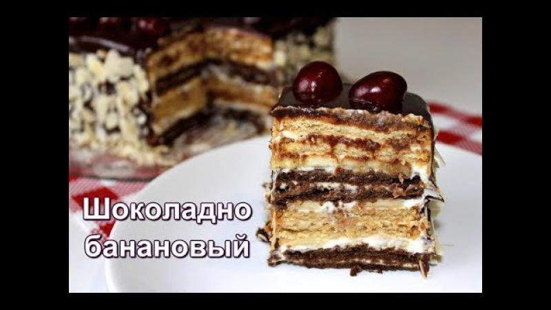 ТОРТ БЕЗ ВЫПЕЧКИ. За 15 минут. ШОКОЛАДНО-БАНАНОВЫЙ Торт!