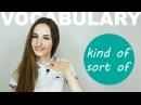 Выражения KIND OF и SORT OF 😐 - Разговорный английский - English Spot