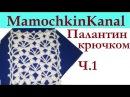 Шарф Палантин Перья ангела Узор для палантина Вязание крючком Ч.1