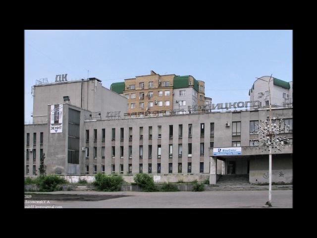 Заброшенный ДК Завода им. Козицкого / Омск / Россия