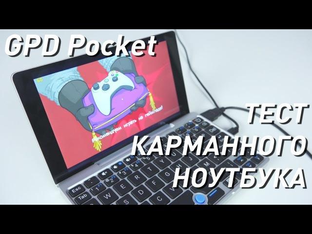 Обзор GPD Pocket