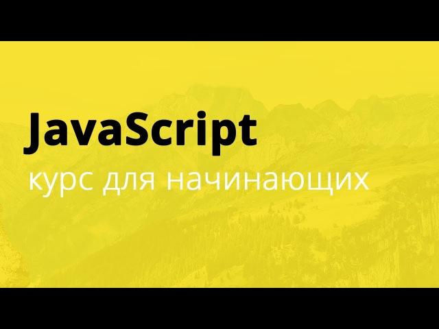 01. Курс по JavaScript для начинающих. Вводное приветствие