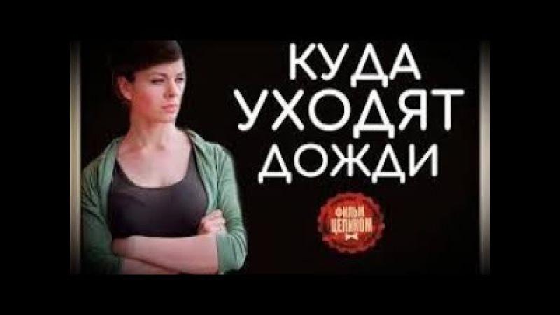 Русские фильмы КУДА УХОДЯТ ДОЖДИ Новые русские мелодрамы 2016