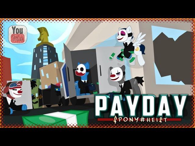 ★PAYDAY$2 Троянский Пони PC 60 FPS