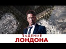 Падение Лондона / London has Fallen (2015) смотрите в HD