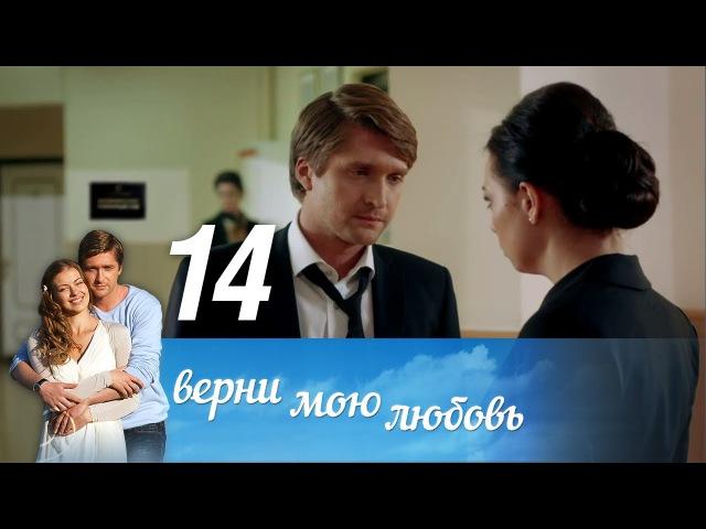 Верни мою любовь. Серия 14 (2014) @ Русские сериалы
