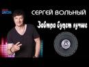 Сергей Вольный Завтра будет лучше