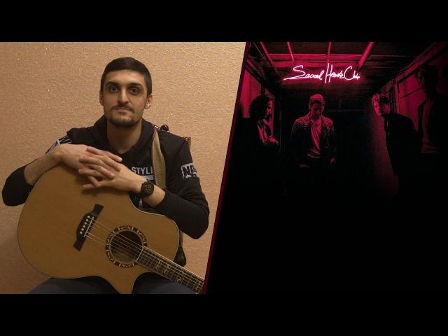 Foster The People - «Sit next to me». Урок на гитаре, видеоурок, разбор, аккорды, табы, бой, кавер.