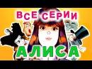Алиса в Стране чудес и Алиса в Зазеркалье. Все серии подряд смотреть онлайн | Золотая коллекция