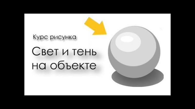 Курс рисунка. Урок 6 - Свет и тень на объекте.
