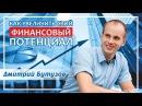 Как увеличить свой финансовый потенциал Дмитрий Бутузов Ведический астроло