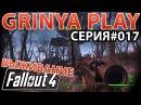 Fallout 4★Фоллаут 4►серия 017★Пошел на базу Оливия★Выживание Прохождение Обзор Letsplay
