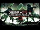 Attack on Titan - Epic Trailer 2017 - Shingeki no Kyojin [Fan-edit]