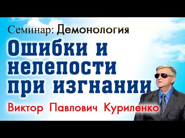 Ошибки и нелепости при изгнании бесов Виктор Павлович Куриленко