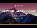 Слово Жизни Краснодар - Андрей Дождев - Церковь место роста 05.11.2017
