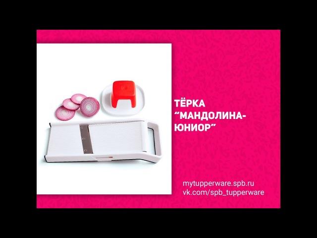 Терка Мандолина Юниор