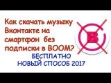 Как скачать музыку Вконтакте на смартфон бесплатно без подписки. Как кэшировать...