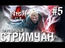 Брутальный Стримчан! (Gamers'Asylum) Nioh #5 Убиваем Онрёки (БАГ)