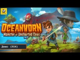 Oceanhorn: Monster of Uncharted Seas – Геймплей с PS4 (Demo)