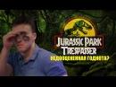 Jurassic Park Trespasser Бородатые игры Lite