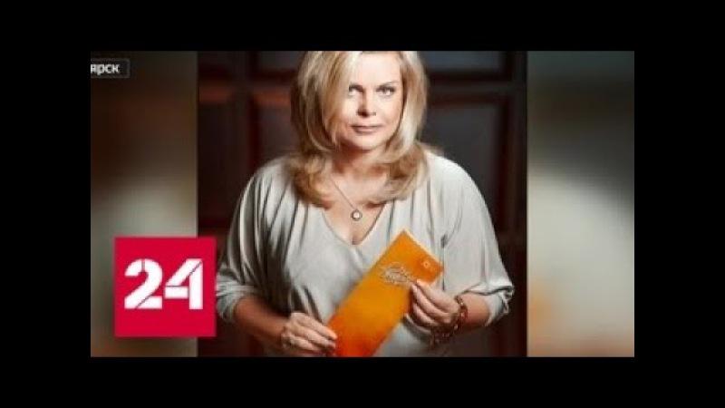 Культурная растрата: Красноярская филармония оказалась в центре скандала - Россия 24