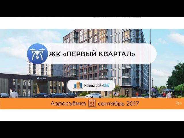 ЖК «Первый квартал» от девелопера Glorax Development (аэросъемка: сентябрь 2017 г.)