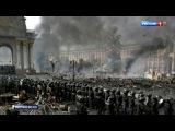 Вести.Ru Майдан-2014 протестом управляла не стихия